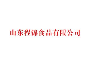 山东程锦食品有限公司