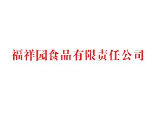 福祥�@食品有限�任公司
