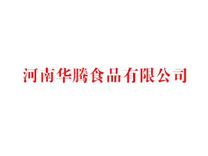 河南华腾食品有限公司