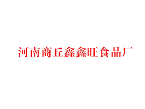 河南商丘鑫鑫旺食品厂