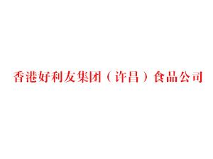 香港好利友集�F(�S昌)食品公司