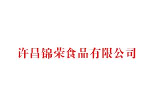 许昌锦荣食品有限公司