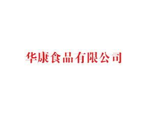 华康食品有限公司企业LOGO
