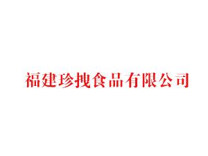 福建珍拽食品有限公司