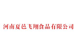 河南夏邑飞翔食品有限公司