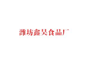 潍坊鑫昊食品厂企业LOGO