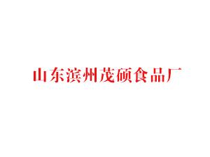 山东滨州茂硕食品厂