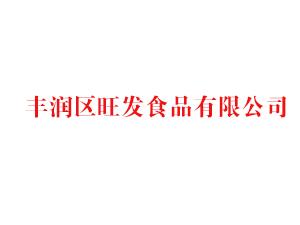 唐山市�S���^旺�l食品有限公司