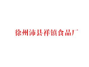 徐州沛县祥镇食品厂