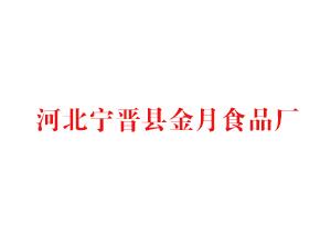 河北宁晋县金月食品厂