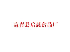 高青县启晨食品厂
