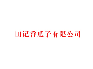 田记香瓜子有限公司
