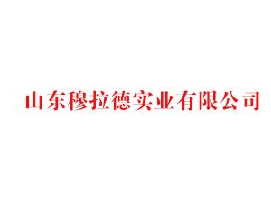 山东穆拉德实业有限公司