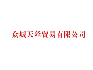 安徽众城天丝贸易有限公司