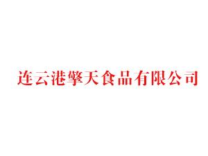 �B云港擎天食品有限公司