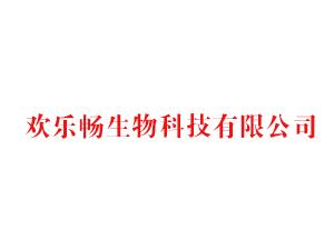 山东欢乐畅生物科技有限公司企业LOGO