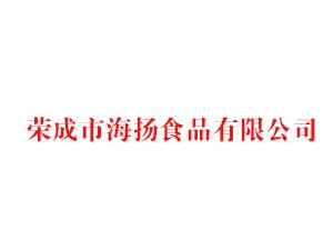 荣成市海扬食品有限公司