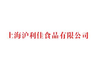 上海沪利佳食品有限公司