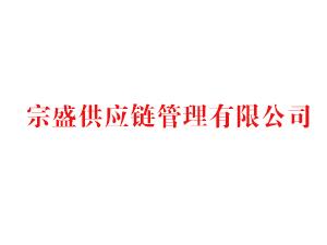 宗盛供���管理(北京)有限公司