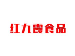 重庆市红九霞食品有限公司