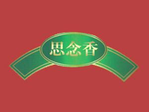 海门市思念香麻油厂