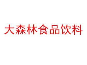 广州大森林食品饮料有限公司