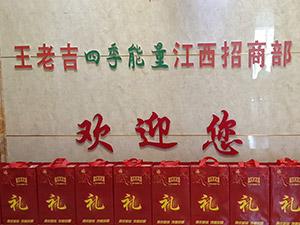 江西福宝食品有限公司