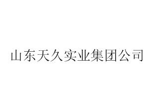 山东天久实业集团公司