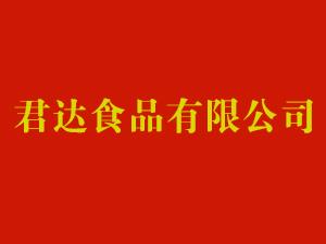 郑州君达食品有限公司