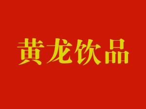 济源市黄龙饮品有限公司红牛招商部