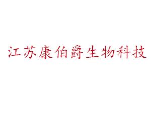 江苏康伯爵生物科技有限公司