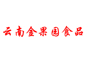 云南金果�@食品有限公司