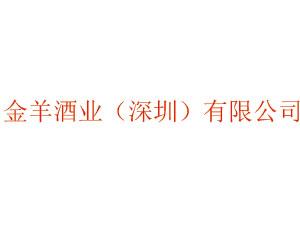 金羊酒业(深圳)有限公司