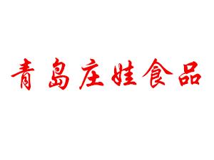 青�u�f娃食品有限公司