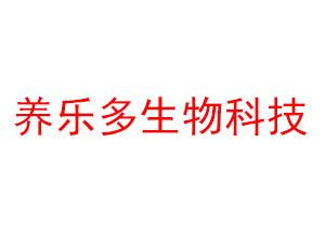 养乐多生物科技(东莞)有限公司
