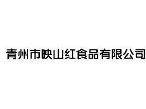 青州市映山�t食品有限公司
