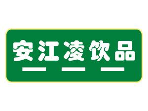 河南省安江凌�品有限公司