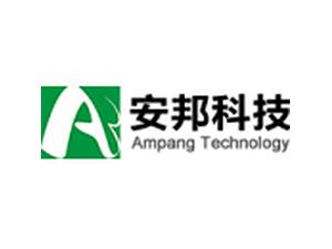湖南安邦新�r�I科技股份有限公司
