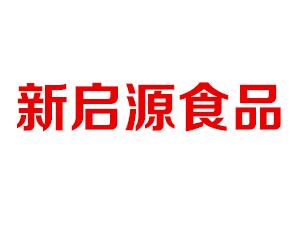 河南省新启源食品有限公司