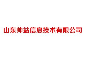 山东帅益信息技术有限公司