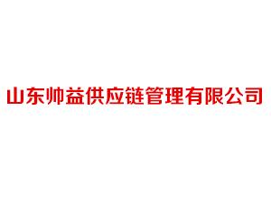 山东帅益供应链管理有限公司