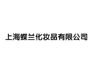 上海蝶�m化�y品有限公司