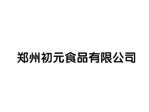 郑州初元食品有限公司