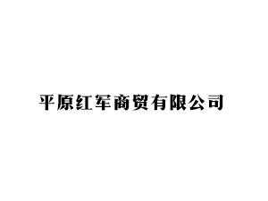 平原红军商贸有限公司
