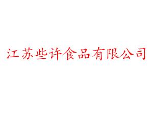 江�K些�S食品有限公司