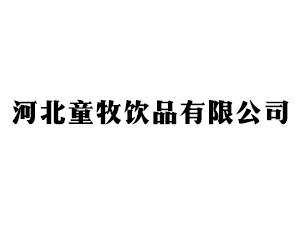 河北童牧饮品有限公司企业LOGO