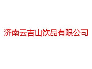 济南云吉山饮品有限公司