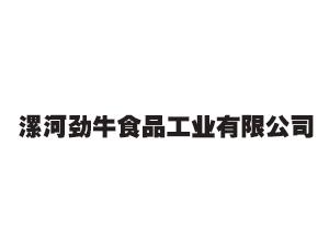 漯河劲牛食品工业有限公司