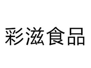 广东彩滋食品有限公司