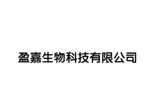 山�|盈嘉生物科技有限公司